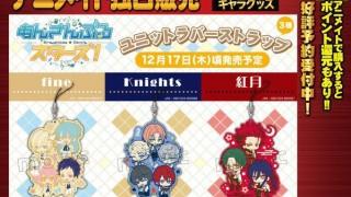 【グッズ情報】ユニットラバーストラップに「fine」「紅月」「Knights」の3ユニットが登場