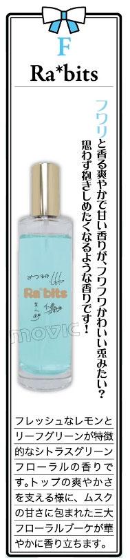 【あんスタ新グッズ】あんさんぶるスターズ! 香水/Ra*bits