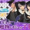 【あんスタラジオ情報】10月4日オンエアの公開収録に浅沼晋太郎さんがゲスト出演決定♪ニコ生も!