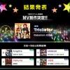 【あんスタ】2周年企画 MV化権利争奪「ユニットソング投票」総投票数128万票!最終結果一位はTrickster「Rebellion Star」!