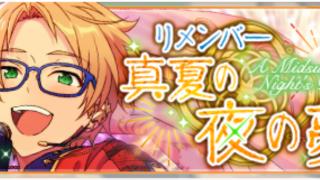 【ランキングイベント】リメンバー真夏の夜の夢