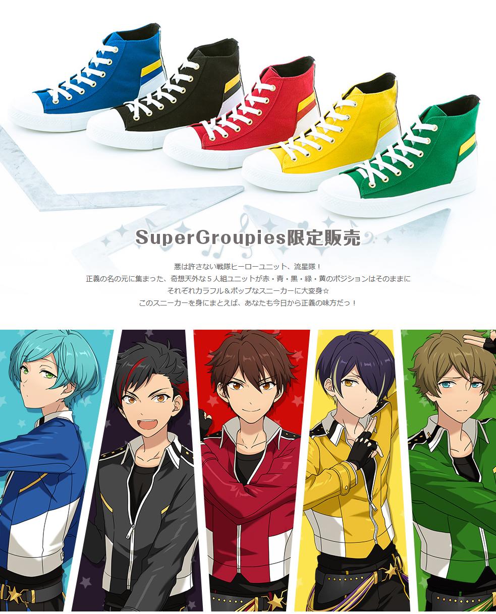 【アイナナ新グッズ】「SuperGroupies」から流星隊のカラフルなコラボスニーカーが登場!