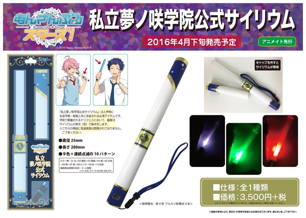 【アイナナ新グッズ】私立夢ノ咲学院公式のサイリウムが登場!
