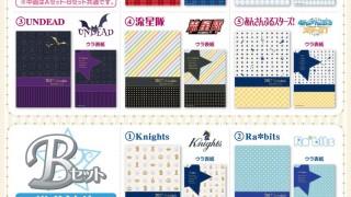 【あんスタ新グッズ】2017年スケジュール帳11月登場!