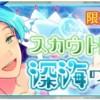 【イベント】スカウト!深海の神秘