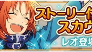 【予告】ストーリー付きスカウト レオ登場編!