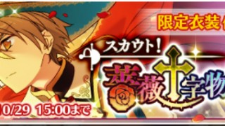 【期間限定ガシャ】スカウト!薔薇十字物語