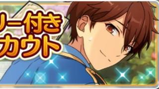 【あんスタ 新ガシャ】ストーリー付きスカウト 千秋編