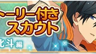 【あんスタ 新ガシャ】ストーリー付きスカウト 北斗編