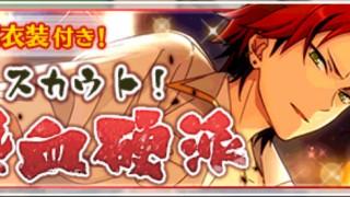 【限定ガシャ】スカウト!熱血硬派