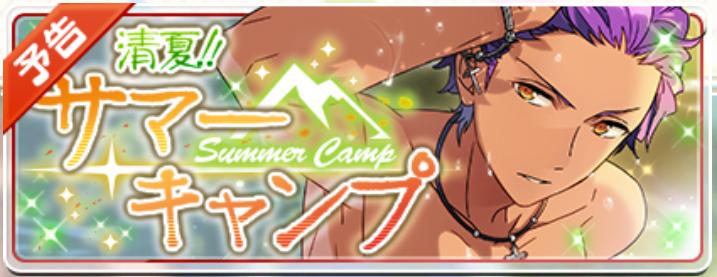 【イベント予告】清夏!サマーキャンプ