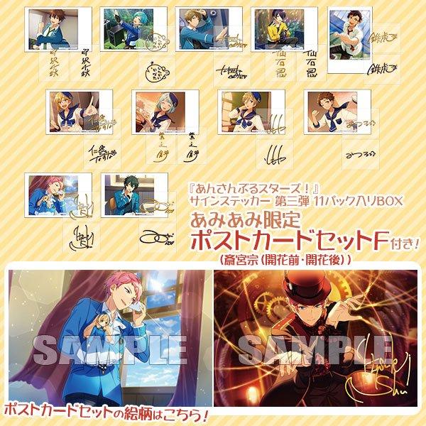 【あんスタ新グッズ】アナタの持ち物にアイドルのサインが光る!?サインステッカー(二色入り)が6月より発売!