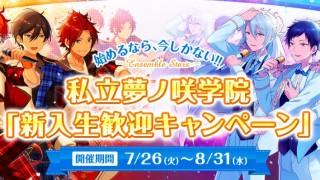 【あんスタ新企画】始めるなら、今しかない!!私立夢ノ咲学院「新入生歓迎キャンペーン」スタート!