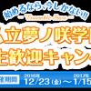 【新入生歓迎・在校生応援キャンペーン】始めるなら、今しかない!!私立夢ノ咲学院「新入生歓迎キャンペーン」スタート!