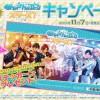 【あんスタノベルティグッズ】アニメイト池袋本店リニューアル3周年記念ステッカープレゼント