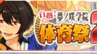 【イベント予告】対抗!夢ノ咲学院体育祭2