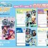 【あんスタ新グッズ】3月中旬発売予定!あんさんぶるスターズ! 卓上カレンダー