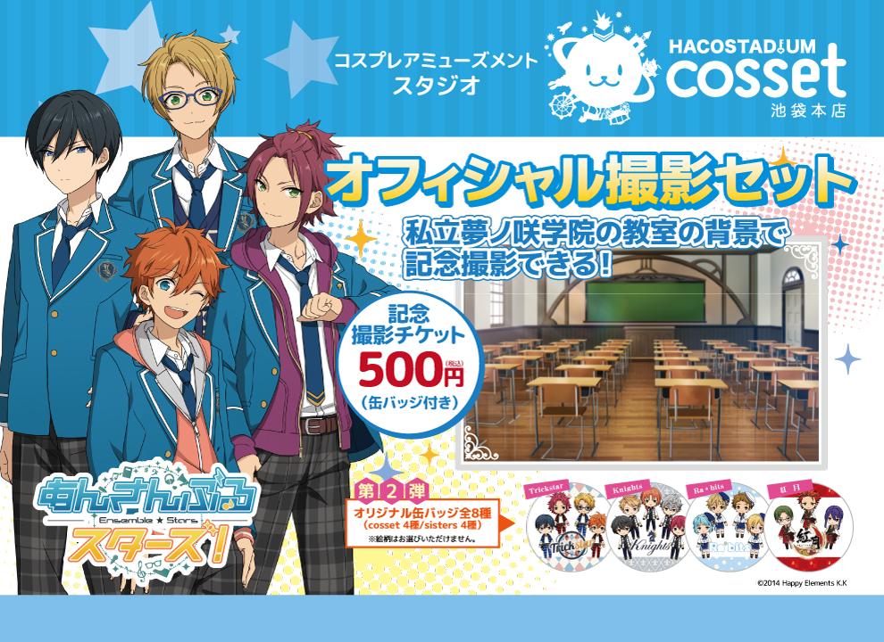 コスプレアミューズメントスタジオHACOSTADIUM cosset池袋店