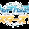 【あんスタゲーム情報】「梅雨に負けない!キャンペーン」開始!プレイに役立つアイテムやダイヤが最大25個貰えるプレゼントキャンペーン!