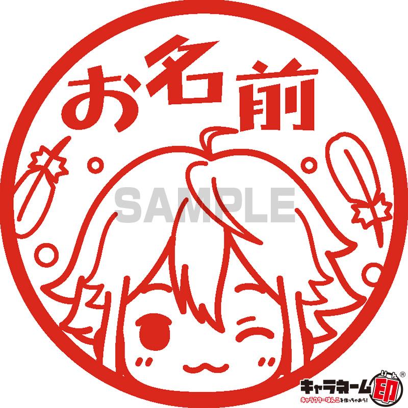 キャラクターはんこ【キャラネーム印】あんさんぶるスターズ!fine 姫宮桃李