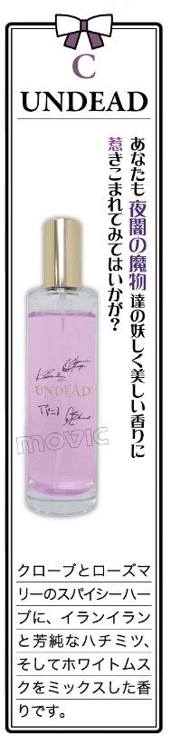 【あんスタ新グッズ】あんさんぶるスターズ! 香水/UNDEAD