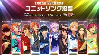 【あんスタ】2周年企画 MV化権利争奪「ユニットソング投票」1位に選ばれた楽曲がMV化決定!