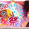 【あんスタイベント予告】6/30(金)15時より「打ち上げ!夜空の流星祭」 開始!