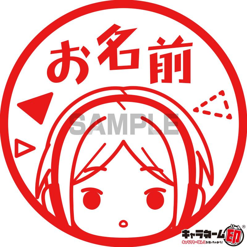 キャラクターはんこ【キャラネーム印】あんさんぶるスターズ!2wink/葵ゆうた