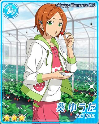 [しっかりベリー]葵ゆうた